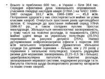 Всього їх приблизно 600 тис., в Україні – біля 364 тис. Середня ефективна доз...