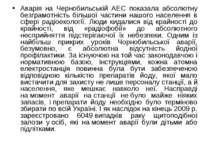 Аварія на Чернобильській АЕС показала абсолютну безграмотність більшої частин...