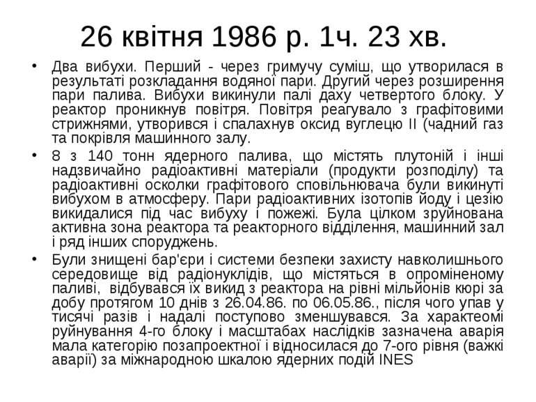 26 квітня 1986 р. 1ч. 23 хв. Два вибухи. Перший - через гримучу суміш, що утв...