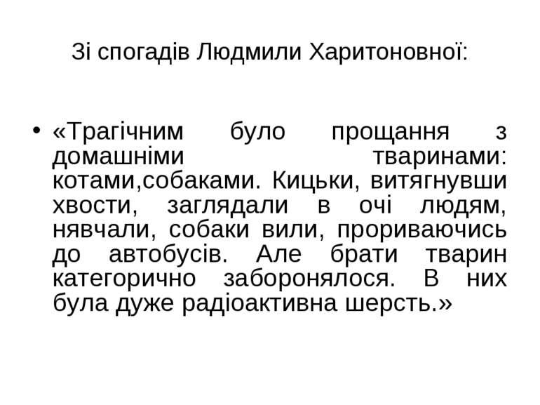Зі спогадів Людмили Харитоновної: «Трагічним було прощання з домашніми тварин...