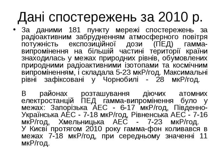 Дані спостережень за 2010 р. За даними 181 пункту мережі спостережень за раді...