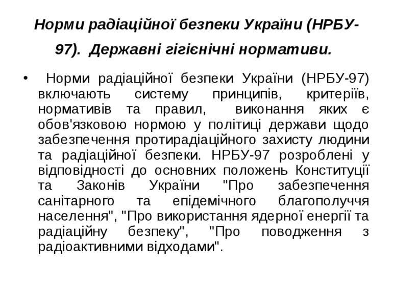 Норми радіаційної безпеки України (НРБУ-97).Державні гігієнічні нормативи....