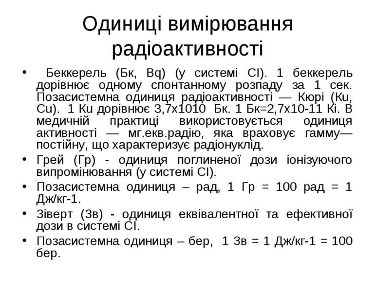 Одиниці вимірювання радіоактивності Беккерель (Бк, Вq) (у системі CI). 1 бекк...