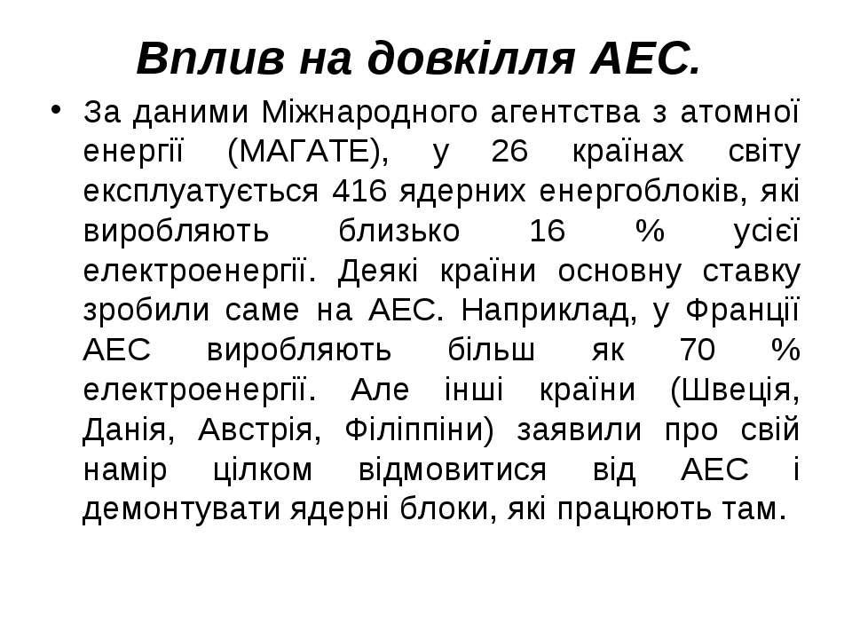 Вплив на довкілля АЕС. За даними Міжнародного агентства з атомної енергії (МА...