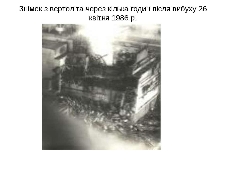 Знімок з вертоліта через кілька годин після вибуху 26 квітня 1986 р.