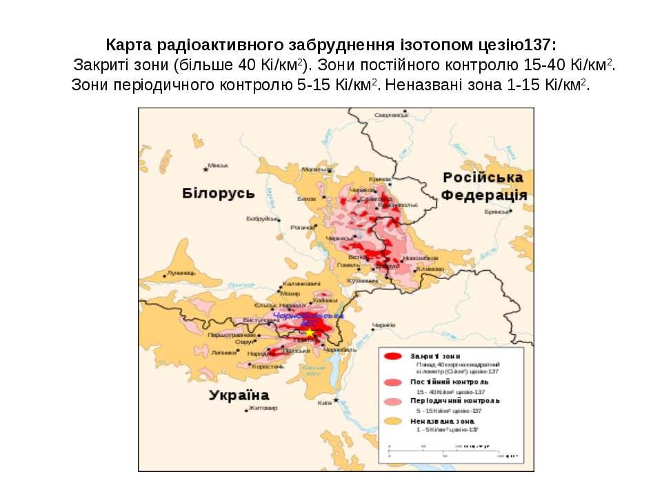 Карта радіоактивного забруднення ізотопом цезію137:  Закриті зони (більш...