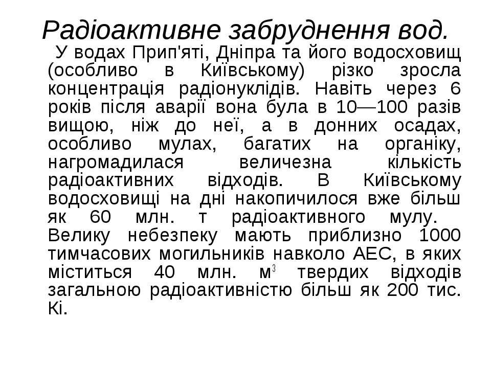 Радіоактивне забруднення вод. У водах Прип'яті, Дніпра та його водосховищ (ос...