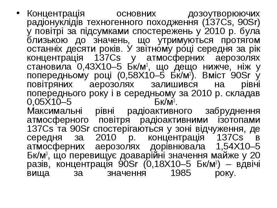 Концентрація основних дозоутворюючих радіонуклідів техногенного походження (1...