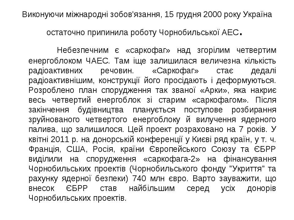Виконуючи міжнародні зобов'язання, 15 грудня 2000 року Україна остаточно прип...