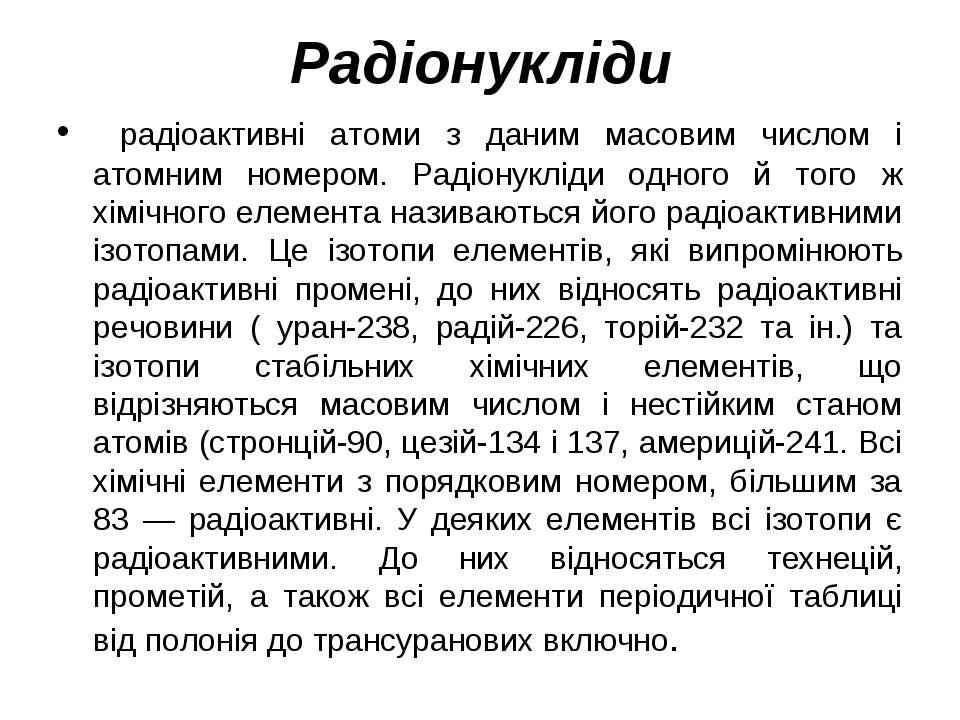 Радіонукліди радіоактивні атоми з даним масовим числом і атомним номером. Рад...