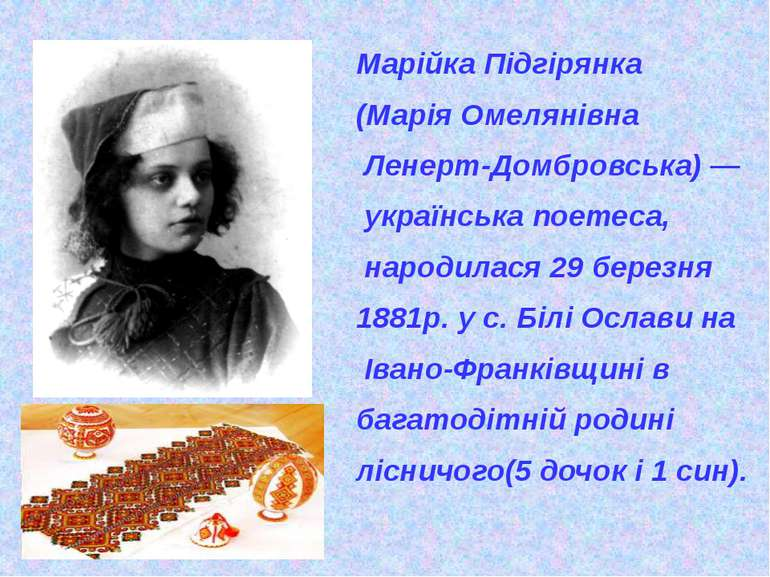 Марійка Підгірянка (Марія Омелянівна Ленерт-Домбровська) — українська поетеса...