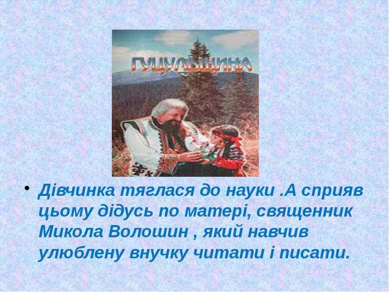 Дівчинка тяглася до науки .А сприяв цьому дідусь по матері, священник Микола ...