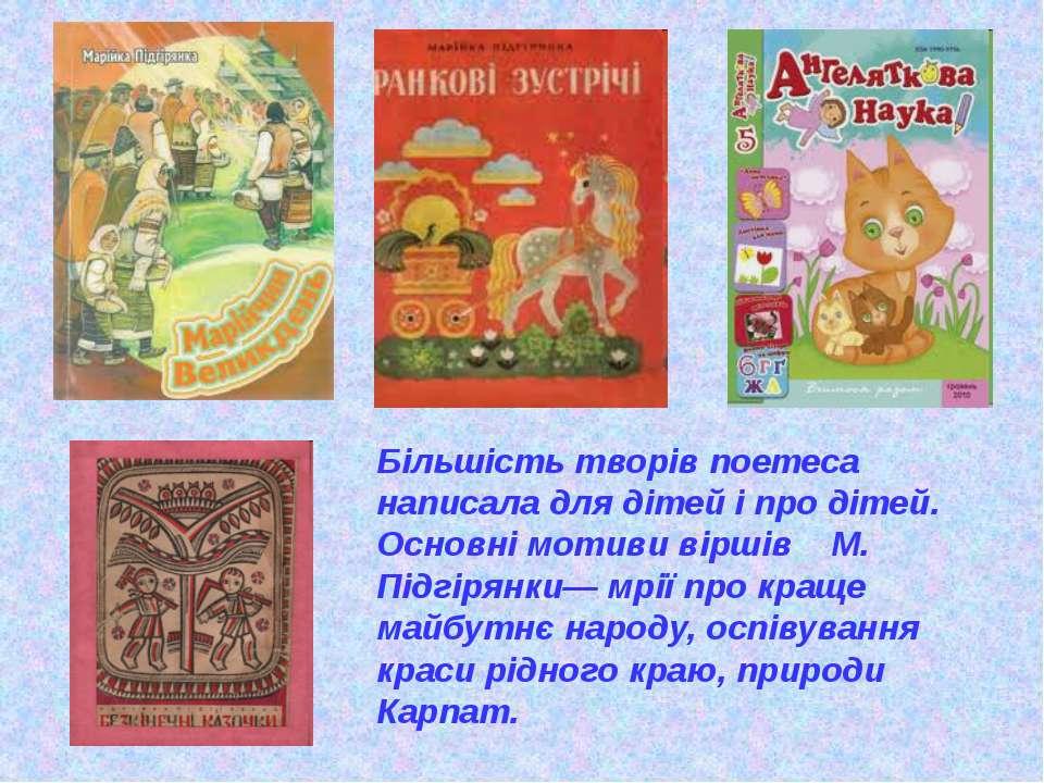 Більшість творів поетеса написала для дітей і про дітей. Основні мотиви вірші...