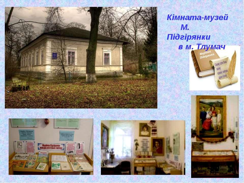 Кімната-музей М. Підгірянки в м. Тлумач