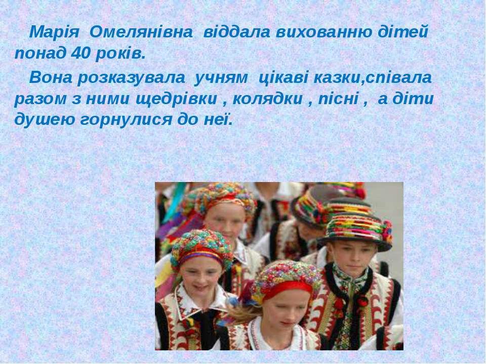 Марія Омелянівна віддала вихованню дітей понад 40 років. Вона розказувала учн...