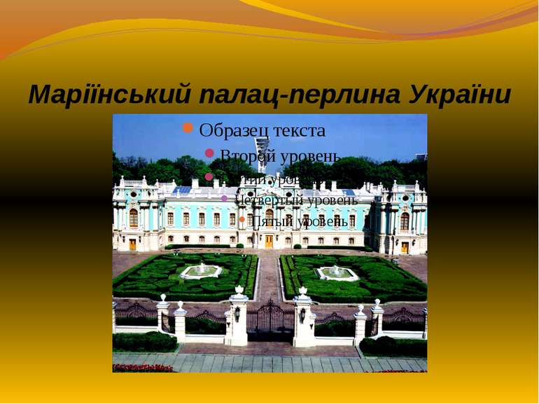 Маріїнський палац-перлина України