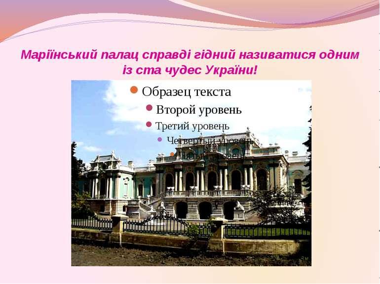 Маріїнський палац справді гідний називатися одним із ста чудес України!