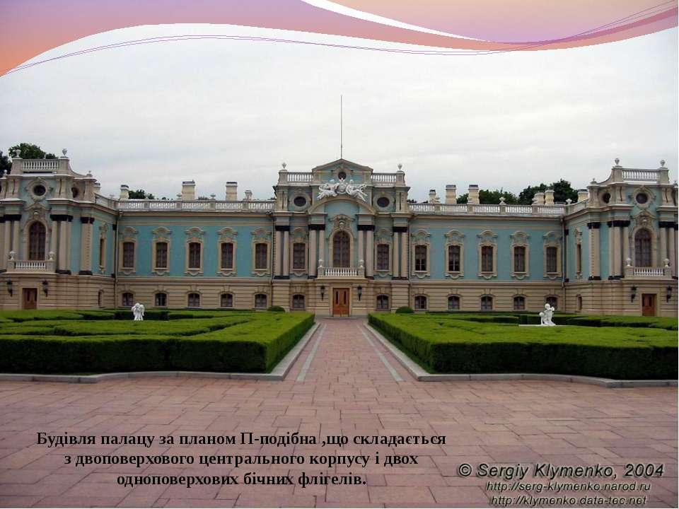 Будівля палацу за планом П-подібна ,що складається з двоповерхового центральн...
