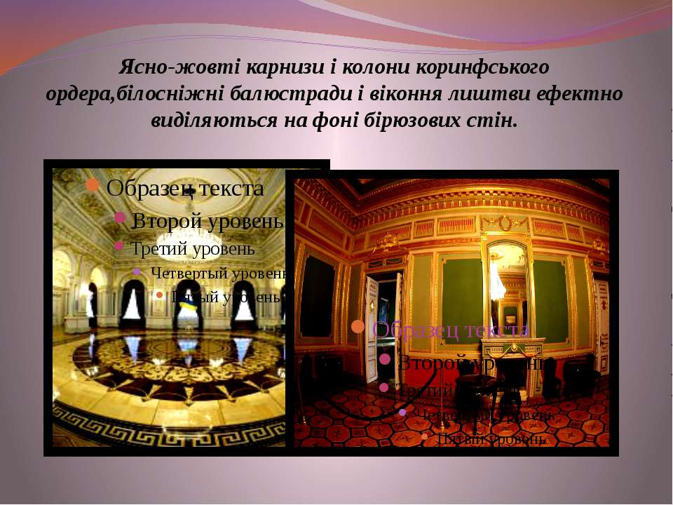 Ясно-жовті карнизи і колони коринфського ордера,білосніжні балюстради і вікон...