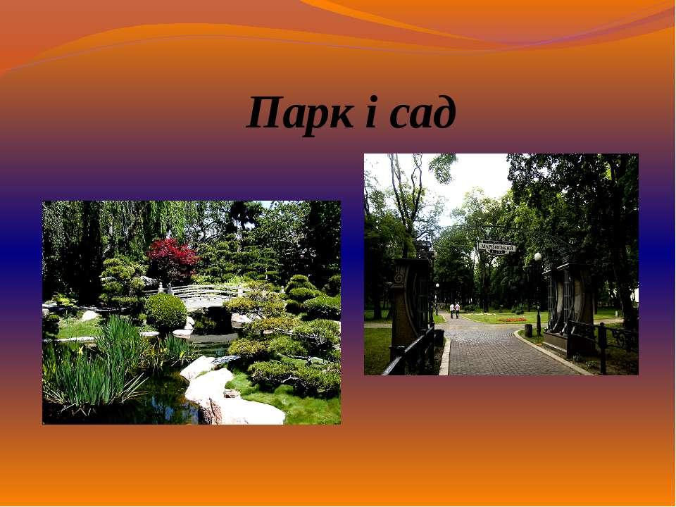 Парк і сад