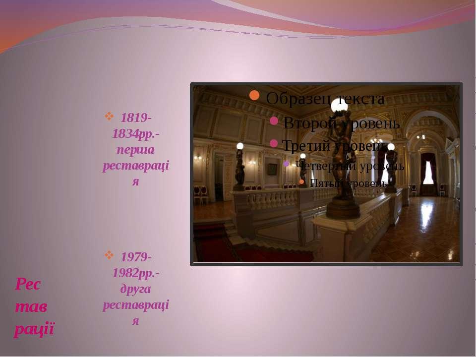 Реставрації 1819-1834рр.-перша реставрація 1979-1982рр.-друга реставрація