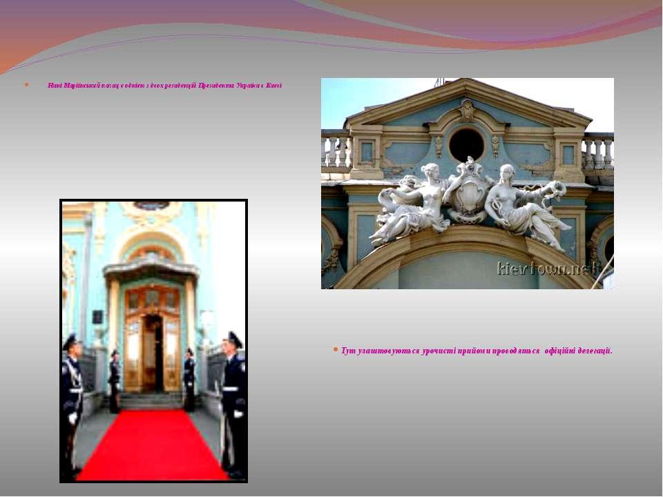 Нині Маріїнський палац є однією з двох резиденцій Президента України в Києві ...