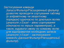Застосування команди Записи/Фильтр/Расширенный фильтр дозволяє проводити сорт...