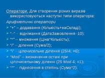 Оператори. Для створення різних виразів використовуються наступні типи операт...