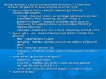 Функції включають у вирази для виконання обчислень. В Access існує близько 14...