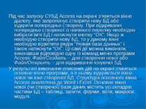 Під час запуску СУБД Access на екрані з'явиться вікно діалогу, яке запропонує...