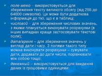 поле мемо – використовується для збереження тексту великого обсягу (від 255 д...