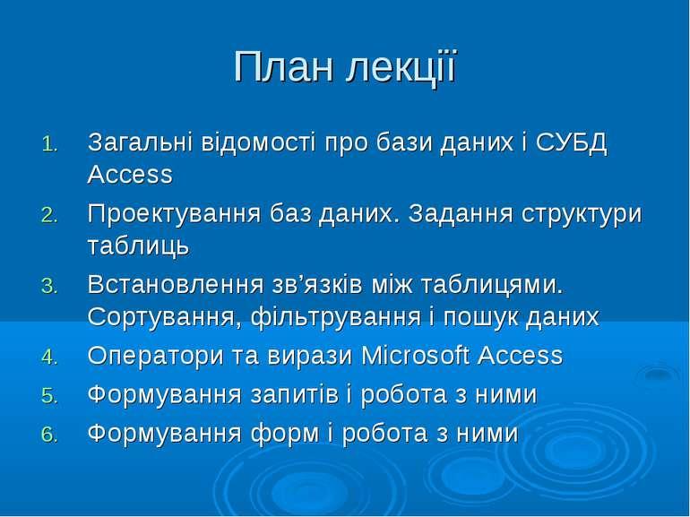План лекції Загальні відомості про бази даних і СУБД Access Проектування баз ...
