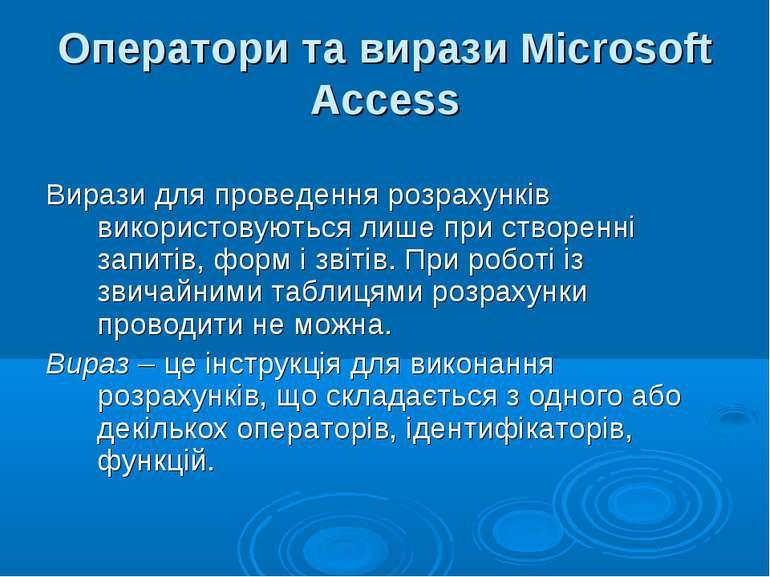 Оператори та вирази Microsoft Access Вирази для проведення розрахунків викори...