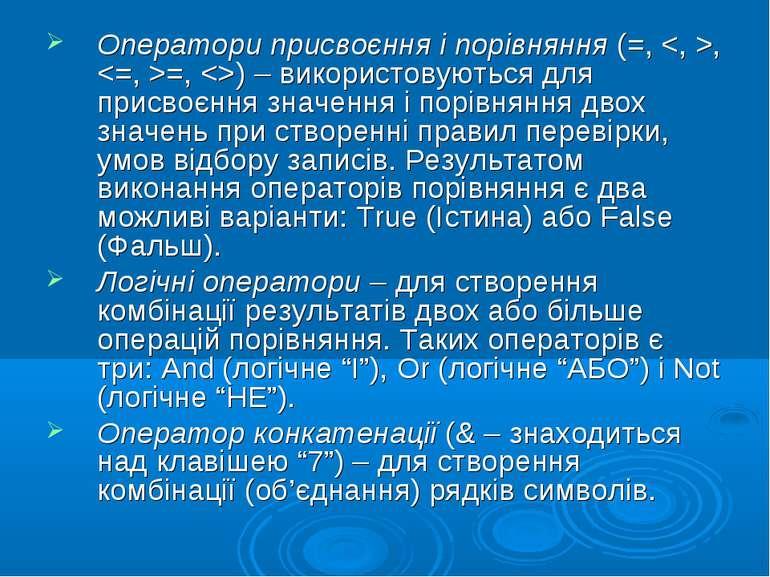 Оператори присвоєння і порівняння (=, , =, ) – використовуються для присвоєнн...