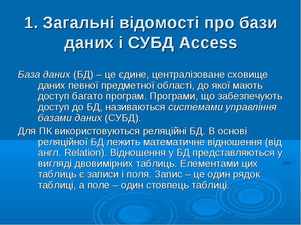 1. Загальні відомості про бази даних і СУБД Access База даних (БД) – це єдине...