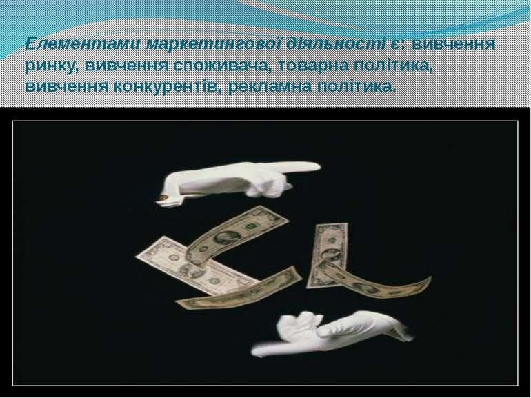 Елементами маркетингової діяльності є: вивчення ринку, вивчення споживача, то...