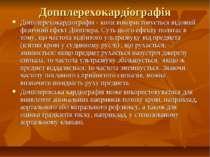 Допплерехокардіографія Допплерехокардіографія - коли використовується відомий...