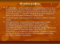 Флебографія. Флебографія - метод графічної реєстрації венного пульсу. Крива в...