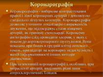 Коронарографія Коронарографія - вибіркове контрастування правої і лівої корон...