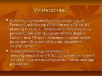 Ревмопроби. Визначення ревматоїдного фактору в крові. Ревматоїдний фактор (РФ...
