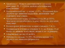 Тромботест - Можуть спостерігатися 7 ступенів коагуляції. ІV, V ступені засві...