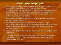 Фонокардіографія. Фонокардіографія – метод реєстрації звукових явищ, що виник...
