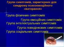 Групи симптомів, характерних для синдрому психоемоційного «вигорання» Група ф...