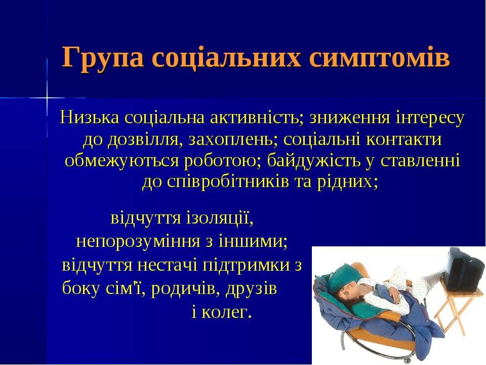 Група соціальних симптомів Низька соціальна активність; зниження інтересу до ...