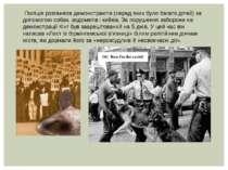 Поліція розганяла демонстрантів (серед яких було багато дітей) за допомогою ...