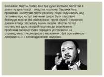Висновок: Мартін Лютер Кінг був дуже вагомою постаттю в розвитку цивілізації ...