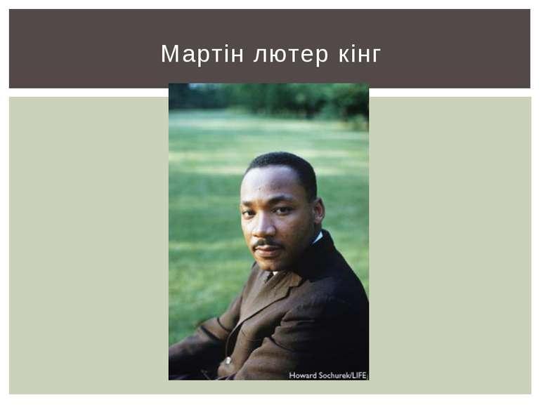 Мартін лютер кінг