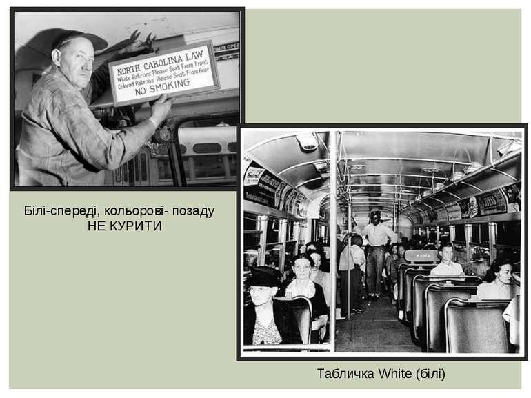 Білі-спереді, кольорові- позаду НЕ КУРИТИ Табличка White (білі)