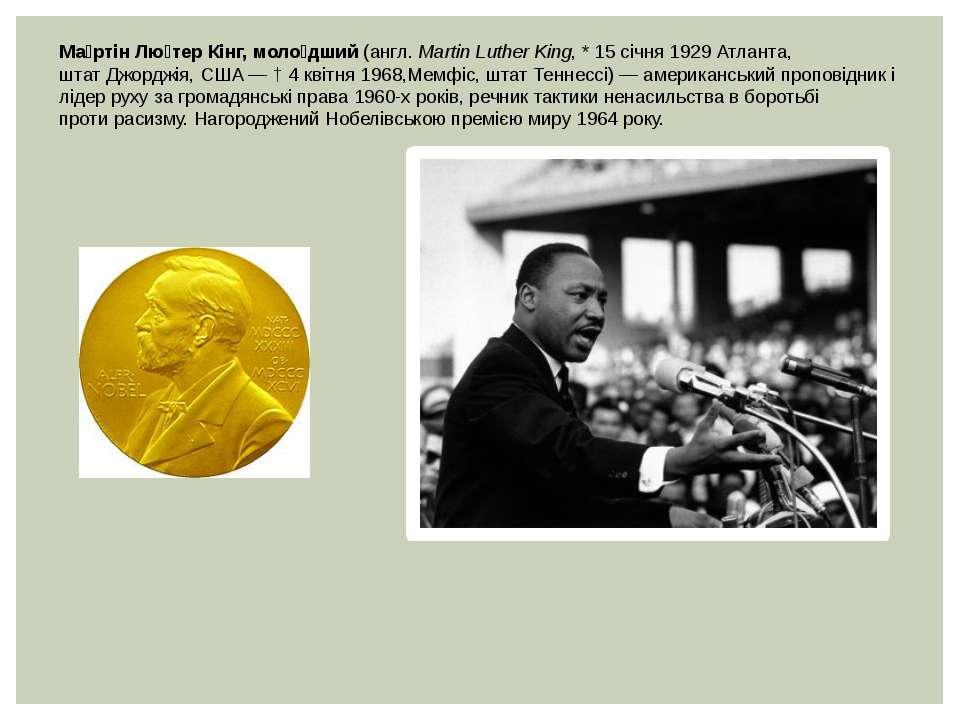 Ма ртін Лю тер Кінг, моло дший(англ.Martin Luther King,*15 січня1929Атл...