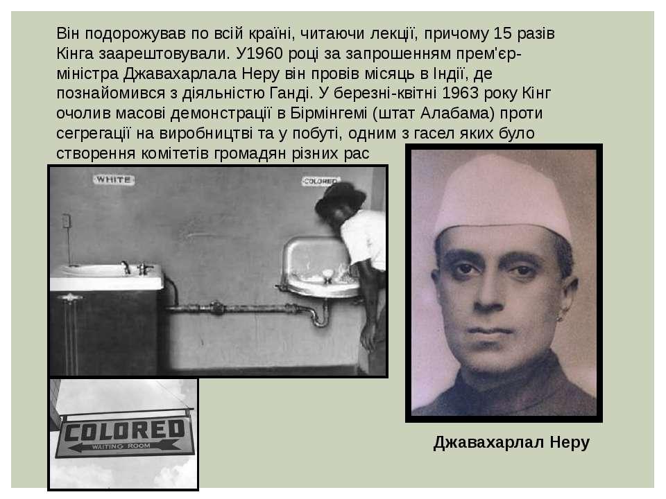 Він подорожував по всій країні, читаючи лекції, причому 15 разів Кінга заареш...